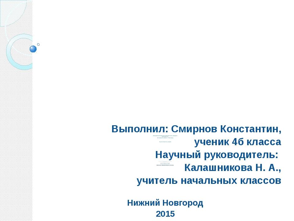 Муниципальное бюджетное образовательное учреждение «Школа № 111» Автозаводско...