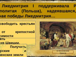 11. Лжедмитрия I поддерживала Речь Посполитая (Польша), надеявшаяся, в случае