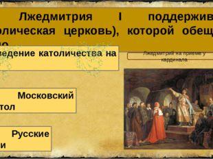 12. Лжедмитрия I поддерживала католическая церковь), которой обещано было… Б.