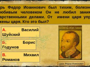 2. Царь Федор Иоаннович был тихим, болезненным боголюбивым человеком Он не лю