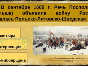 21. В сентябре 1609 г. Речь Посполитая (Польша) объявила войну России. Начала