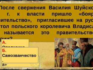 22. После свержения Василия Шуйского в 1610 г. к власти пришло «боярское прав