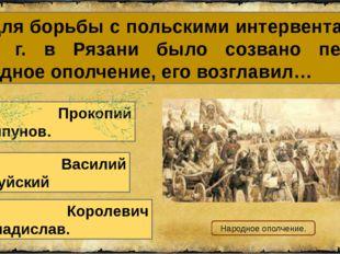 24. Для борьбы с польскими интервентами в 1611 г. в Рязани было созвано перво