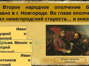 26. Второе народное ополчение было созвано в г. Новгороде. Во главе ополчения