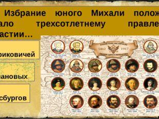 28. Избрание юного Михали положило начало трехсотлетнему правлению династии…