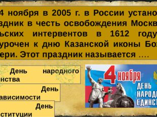30. 4 ноября в 2005 г. в России установлен праздник в честь освобождения Моск