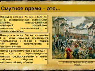 7. Смутное время – это... В. Период в истории России в конце XVII – начале XV