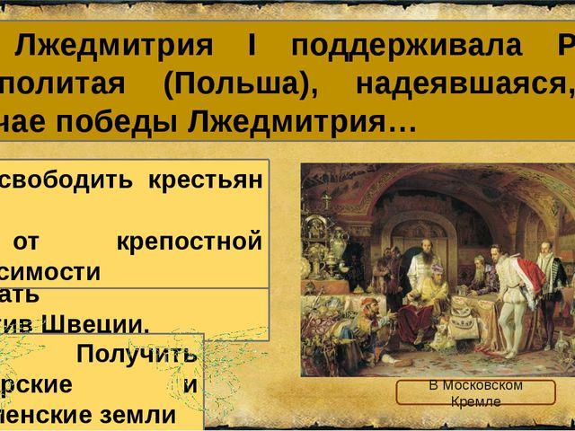11. Лжедмитрия I поддерживала Речь Посполитая (Польша), надеявшаяся, в случае...