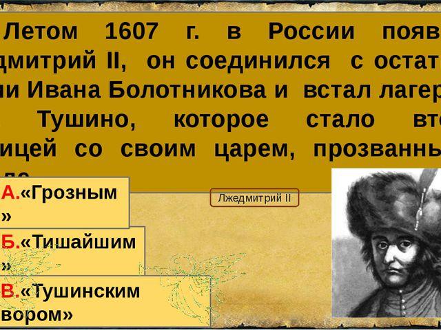 20. Летом 1607 г. в России появился Лжедмитрий II, он соединился с остатками...