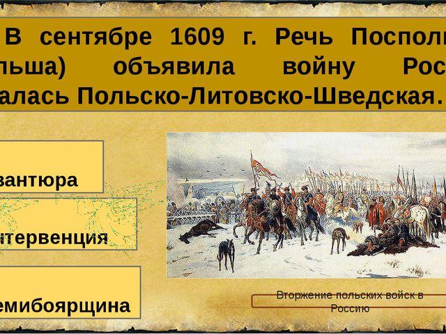 21. В сентябре 1609 г. Речь Посполитая (Польша) объявила войну России. Начала...
