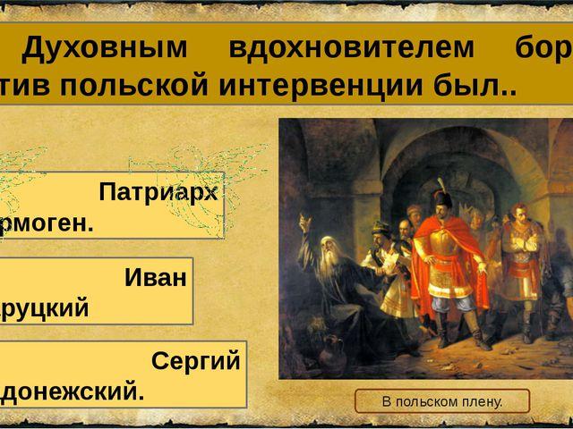 23. Духовным вдохновителем борьбы против польской интервенции был.. Б. Иван З...