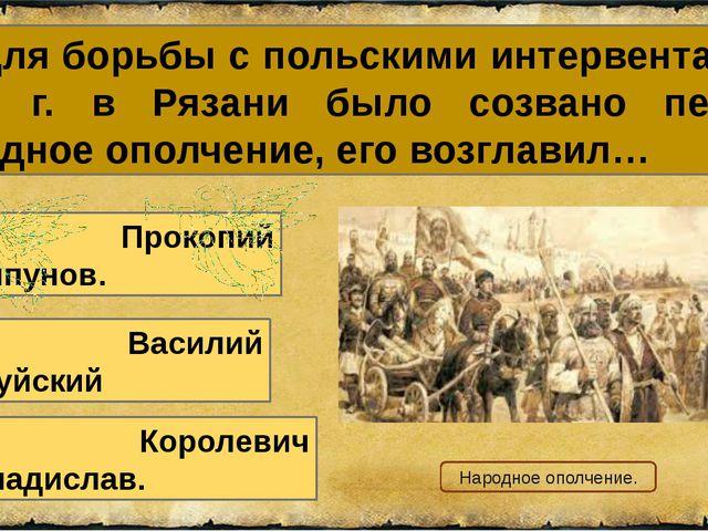 24. Для борьбы с польскими интервентами в 1611 г. в Рязани было созвано перво...