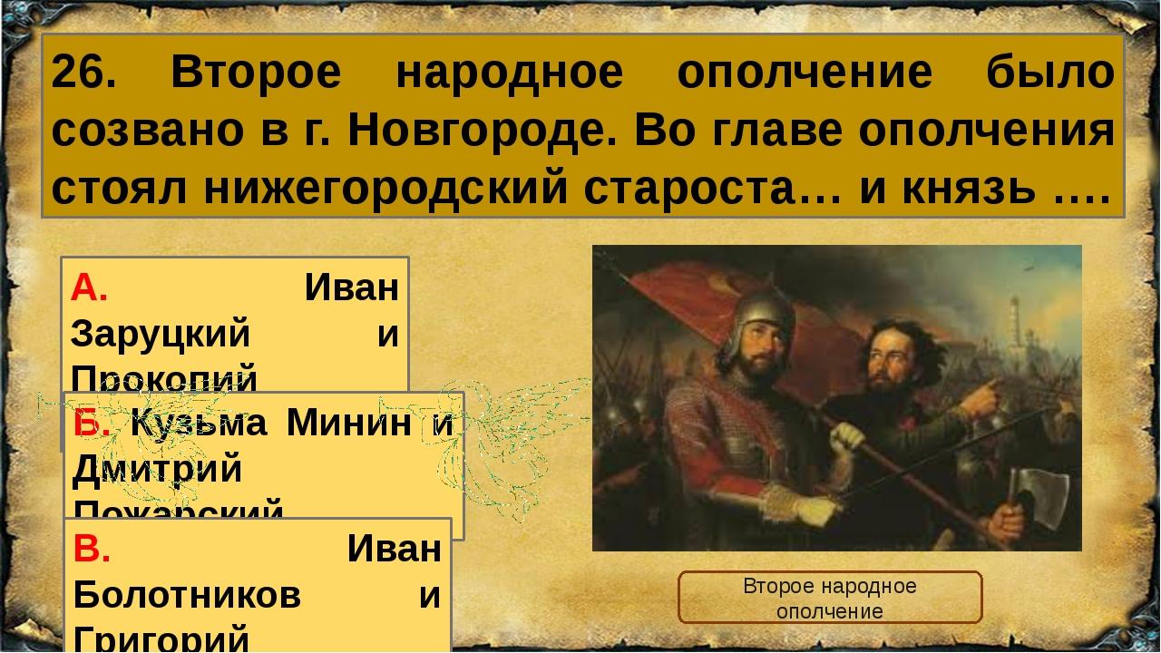 26. Второе народное ополчение было созвано в г. Новгороде. Во главе ополчения...