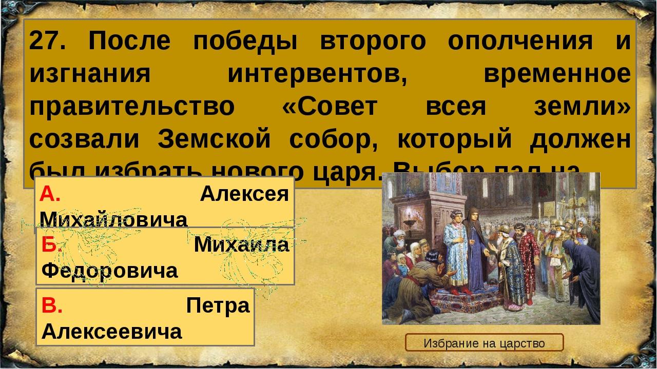 27. После победы второго ополчения и изгнания интервентов, временное правител...