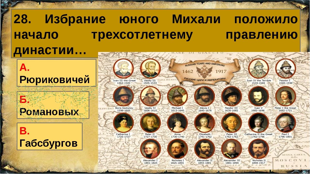 28. Избрание юного Михали положило начало трехсотлетнему правлению династии…...