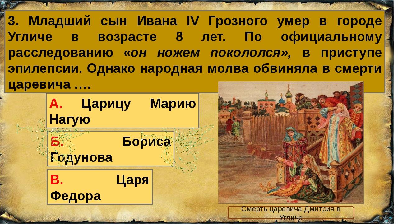 3. Младший сын Ивана IV Грозного умер в городе Угличе в возрасте 8 лет. По оф...