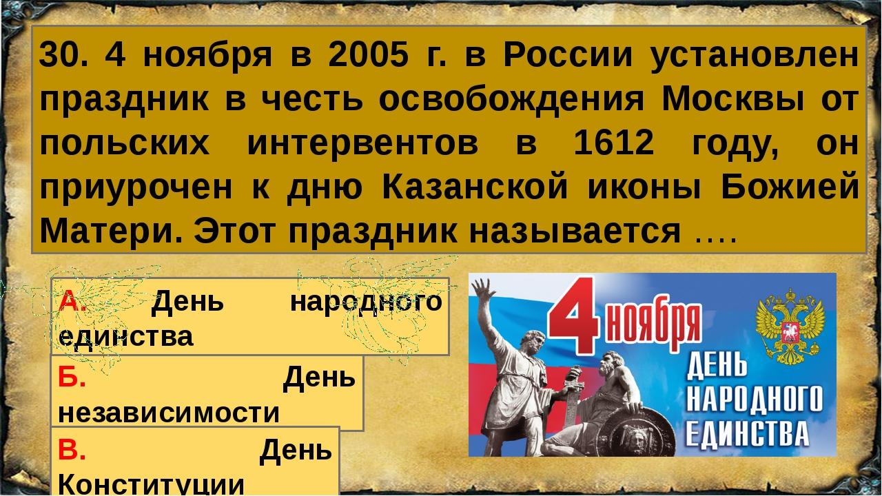 30. 4 ноября в 2005 г. в России установлен праздник в честь освобождения Моск...