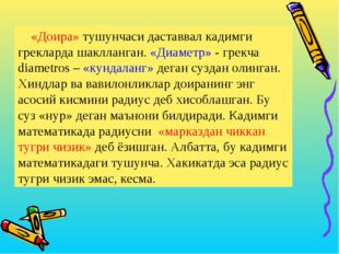 «Доира» тушунчаси даставвал кадимги грекларда шаклланган. «Диаметр» - грекча