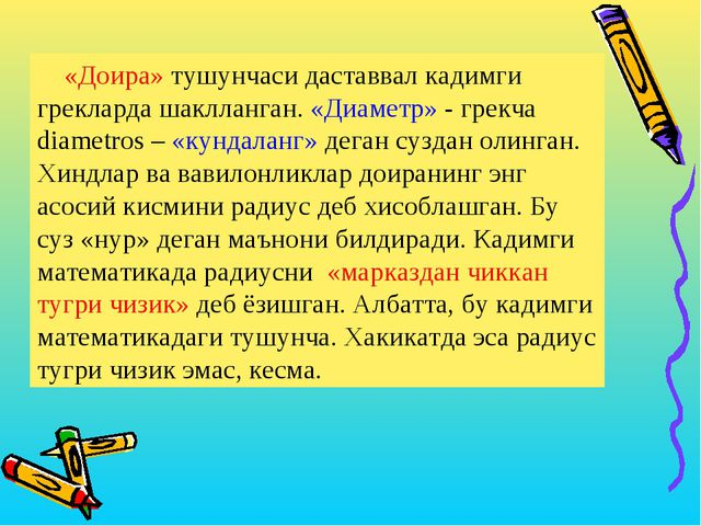 «Доира» тушунчаси даставвал кадимги грекларда шаклланган. «Диаметр» - грекча...