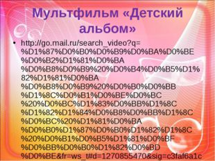Мультфильм «Детский альбом» http://go.mail.ru/search_video?q=%D1%87%D0%B0%D0%