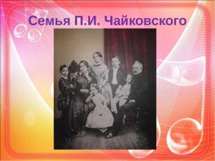 Семья П.И. Чайковского