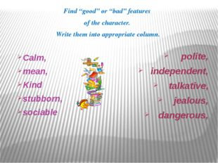 """Find """"good"""" or """"bad"""" features of the character. Write them into appropriate"""