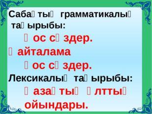 Сабақтың грамматикалық тақырыбы: Қос сөздер. Қайталама қос сөздер. Лексикалық