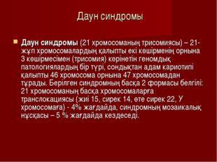 Даун синдромы Даун синдромы(21 хромосоманың трисомиясы) – 21-жұп хромосомал