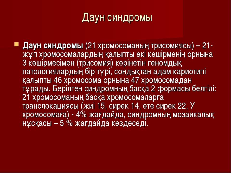 Даун синдромы Даун синдромы(21 хромосоманың трисомиясы) – 21-жұп хромосомал...