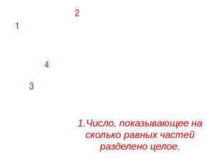 2. Дробная черта – это действие… 2  з н а м е н а т е л ь    4 3
