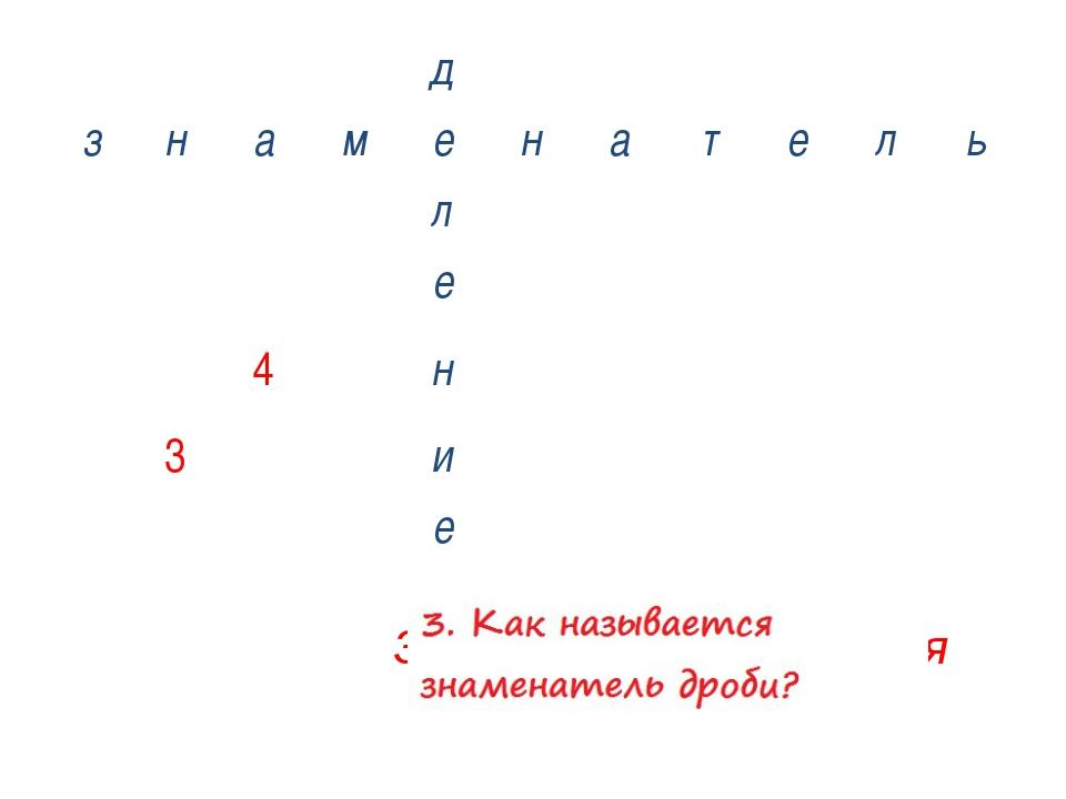 4. Определите, какая дробь больше первая или вторая? д  з н а м е н а т е л...