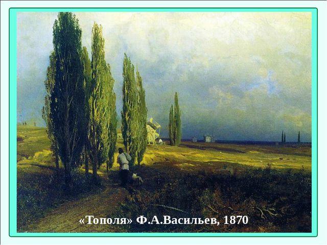 «Тополя» Ф.А.Васильев, 1870