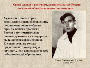 Своей славой и величием, независимостью Россия во многом обязана великим полк