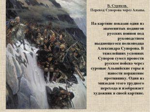 В. Суриков. Переход Суворова через Альпы. На картине показан один из знаменит