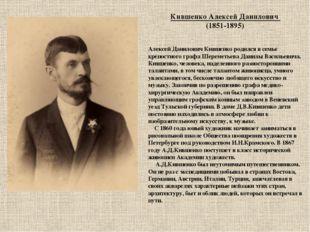 Кившенко Алексей Данилович (1851-1895) Алексей Данилович Кившенко родился в с