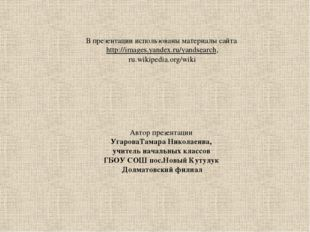 В презентации использованы материалы сайта http://images.yandex.ru/yandsearch