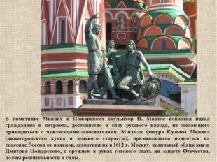 В памятнике Минину и Пожарскому скульптор И. Мартос воплотил идеал гражданина