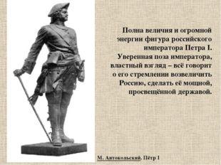 Полна величия и огромной энергии фигура российского императора Петра I. Увере