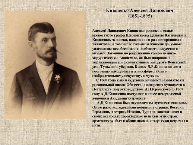 Кившенко Алексей Данилович (1851-1895) Алексей Данилович Кившенко родился в с...
