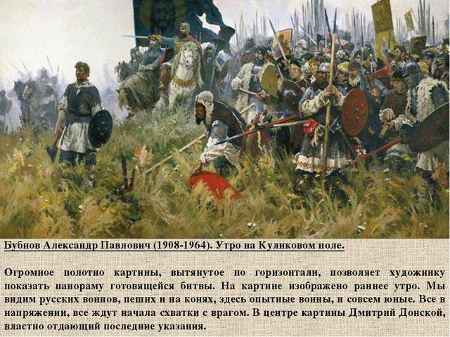 Бубнов Александр Павлович (1908-1964). Утро на Куликовом поле. Огромное полот...