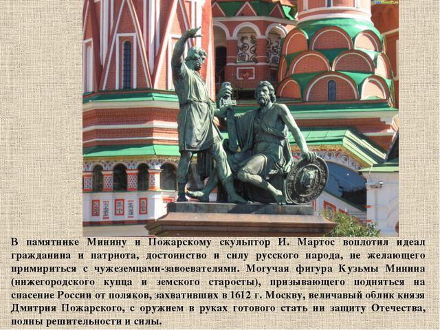 В памятнике Минину и Пожарскому скульптор И. Мартос воплотил идеал гражданина...