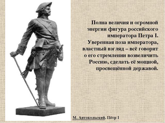 Полна величия и огромной энергии фигура российского императора Петра I. Увере...