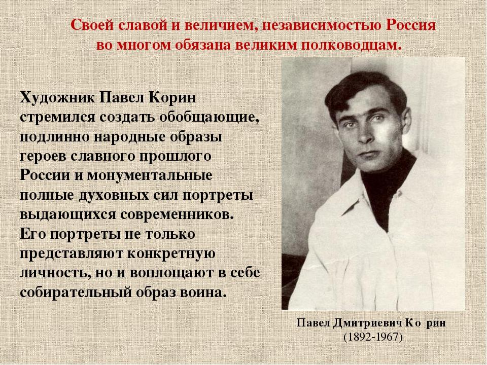 Своей славой и величием, независимостью Россия во многом обязана великим полк...