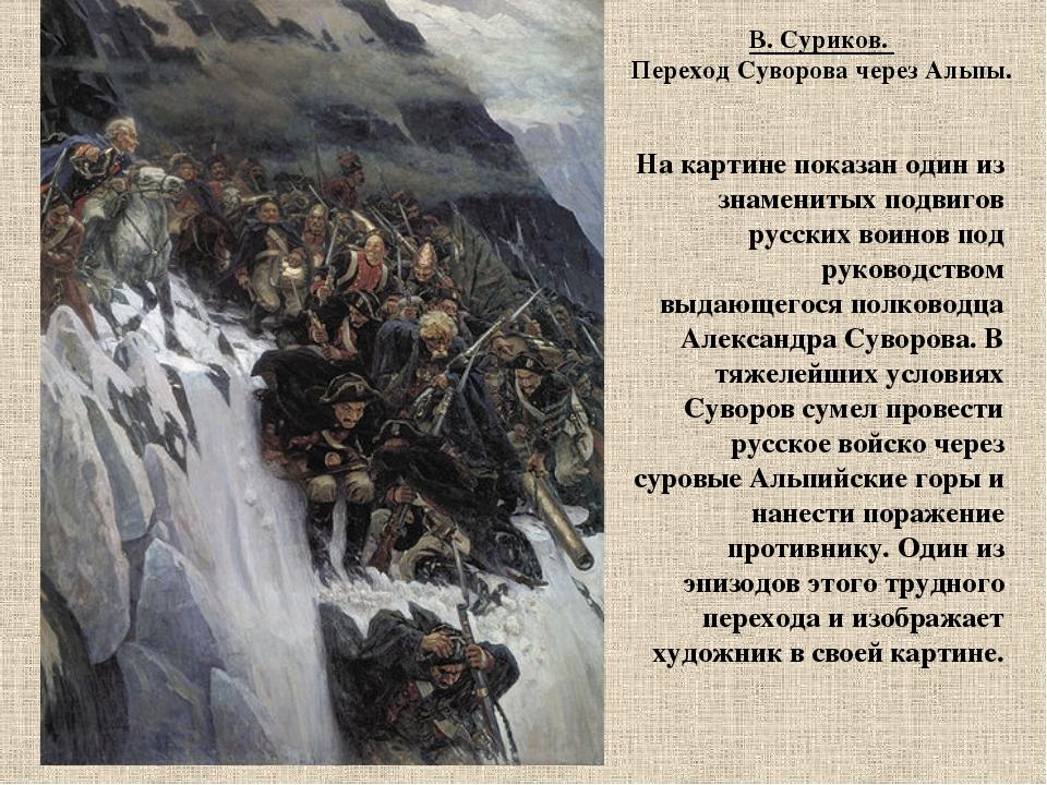 В. Суриков. Переход Суворова через Альпы. На картине показан один из знаменит...