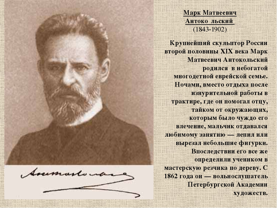 Марк Матвеевич Антоко́льский (1843-1902) Крупнейший скульптор России второй п...