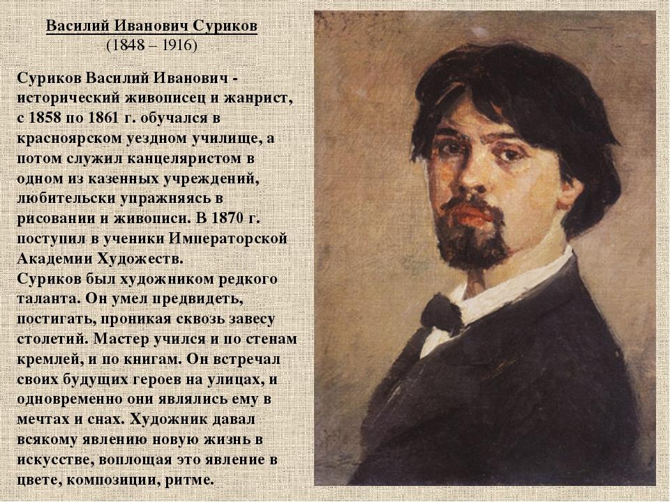 Василий Иванович Суриков (1848 – 1916) Суриков Василий Иванович - исторически...
