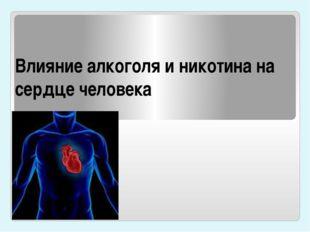 Влияние алкоголя и никотина на сердце человека