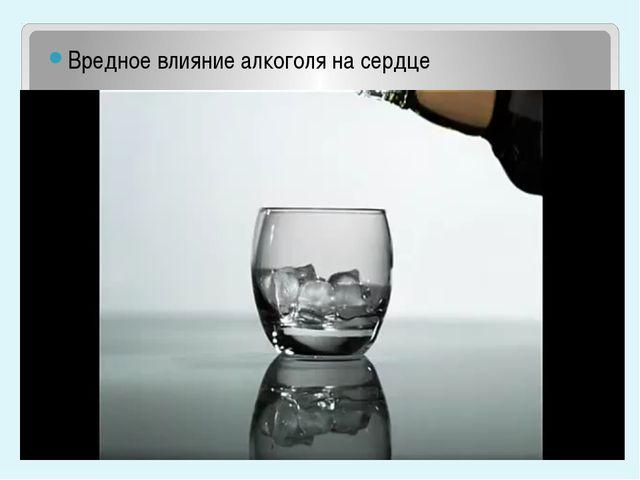 Вредное влияние алкоголя на сердце