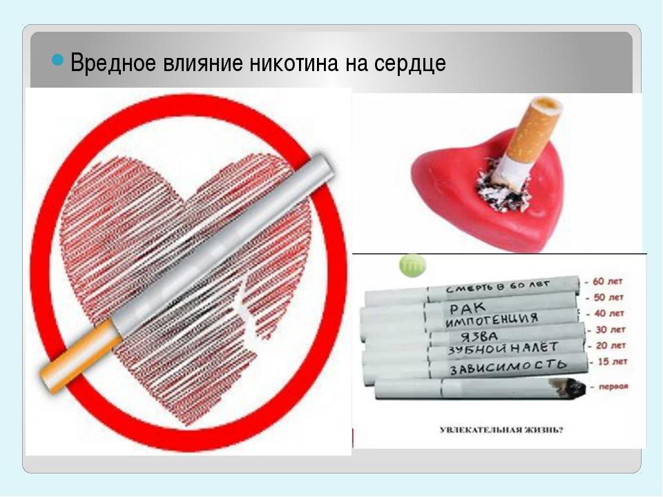 Вредное влияние никотина на сердце