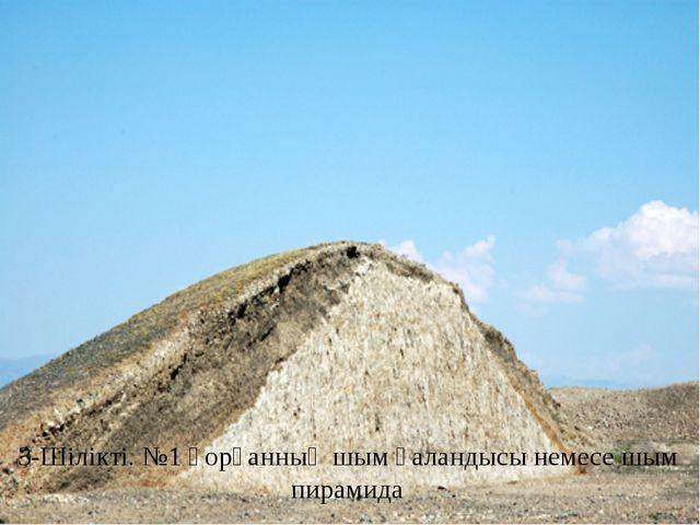 3-Шілікті. №1 қорғанның шым қаландысы немесе шым пирамида